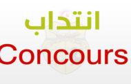 الشركة الجهوية للنقل بقفصة تعلن عن فتح مناظرة لإنتداب 66 عوناً