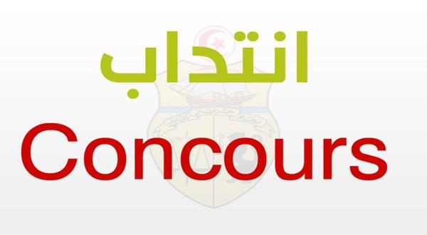 الشركة التونسية لصناعة الحديد الفولاذ تفتح مناظرة خارجية