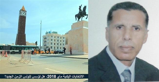 الانتخابات البلدية ماي 2018، هل تؤسس لتونس الزمن الجديد؟