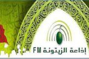 أعوان وموظفي مؤسسة إذاعة الزيتونة للقرآن الكريم يهددون بشن إضراب لمدة 3أيام