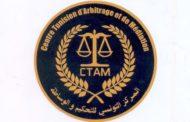 ماذا في دورة تونس الدولية للعقود والتحكيم؟
