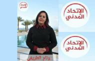 الناشطة وئام الطريفي: نعمل من أجل إحداث بلدية بجرزونة ...
