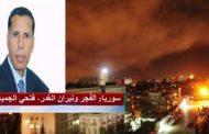 سوريا: الفجر ونيران الغدر- بقلم فتحي الجميعي