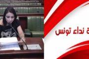 سوسن معاوي تقدم إستقالتها من نداء تونس