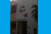 متحف التربية... ذاكرة خصبة لشّذرات ناصعة من تاريخ التربية التونسيّة