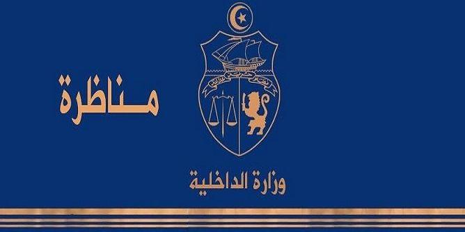 وزارة الداخلية تفتح مناظرة خارجية لانتداب نظار أمن