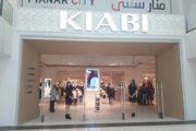 كيابي KIABI تفتتح ثالث مغازة لها في تونس: أسعار تنافسية للغاية، ومنتجات جديدة كل يوم في المغازات