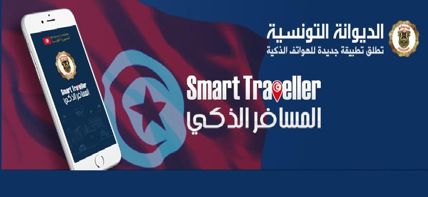الديوانة التونسية تطلق تطبيق