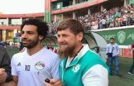 رئيس الشيشان يحضر خصيصا لمقابلة اللاعب المصري محمد صلاح