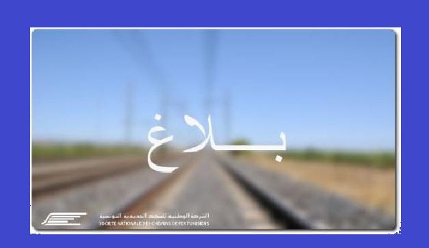 بلاغ للشّركة الوطنية للسكك الحديديّة التّونسية