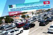 خلافا لما تمّ تداوله لا صحّة لخبر أن السياح الجزائريين يشتكون من سوء المعاملة بتونس