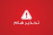 وزارة الفلاحة تصدر تحذيراً للعموم ومجاوري وادي مجردة