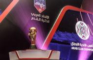 كأس العرب للاندية الابطال: مواعيد مقابلات الاندية التونسية في الدور الاول