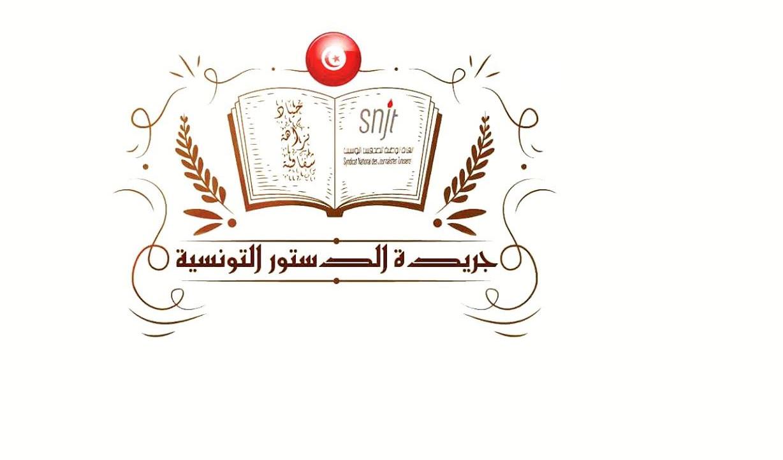 منذر قفراش يطلق جريدة الدستور التونسية ويكشف: