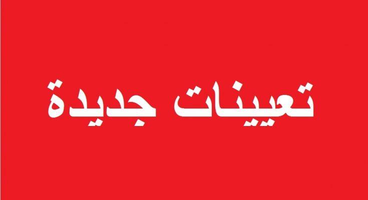 تعيين معتمدة جديدة بمركز ولاية منوبة
