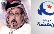 حركة النهضة تصف وفاة خاشقجي بعملية إغتيال مدبرة وتتنافى مع قيم الإسلام