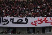 النادي الإفريقي: توقيف مباراة الودية بسبب الأمن ..وأين وصلت التحركات
