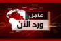 الوحدات الأمنية بمركزي حي النصر وأريانة المدينة تحاصر