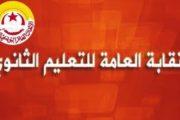 الجامعة العامة للتعليم الثانوي : الاربعاء القادم 12 ديسمبر يوم غضب وطني