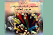 في المعهد العالي لتاريخ تونس المعاصر بمنوبة...محاضرات متنوعة في يوم دراسي
