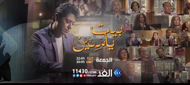 برنامج بيت ياسين على شاشة قناة الغد