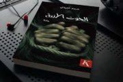 """مريم عبيدي صاحبة ال24 ربيعا تتحدث عن اول اصدار لها رواية """" الحوت الازرق """""""