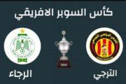 الاتحاد الافريقي لكرة القدم يعلن عن موعد  مباراة كأس السوبر