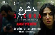 أول فيلم رعب تونسي..سيكون في القاعات انطلاقا من يوم 23 جانفي