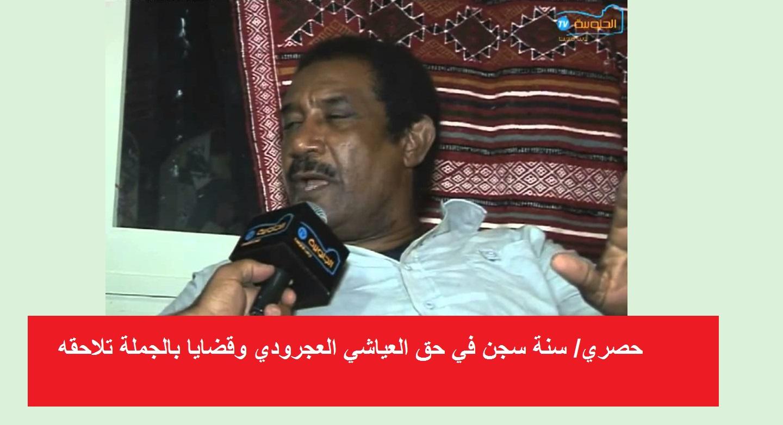 حصري/سنة سجن في حق العياشي العجرودي وقضايا بالجملة تلاحقه