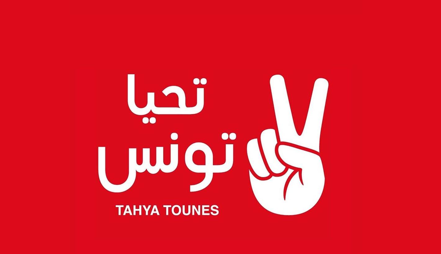 من هو مرشح حركة تحيا تونس لنيل رئاسة بلدية باردو عقب إقالة زينب بن حسين