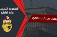 فتح مناظرة رقباء بسلك الحرس الوطني