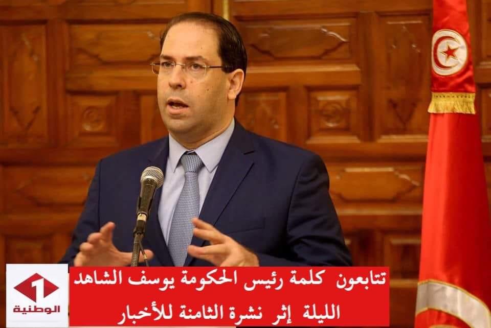 رئيس الحكومة يوجه كلمة
