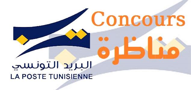 البريد التونسي يصدر بلاغ بخصوص المناظرة الخارجية لانتداب أعوان نوافذ