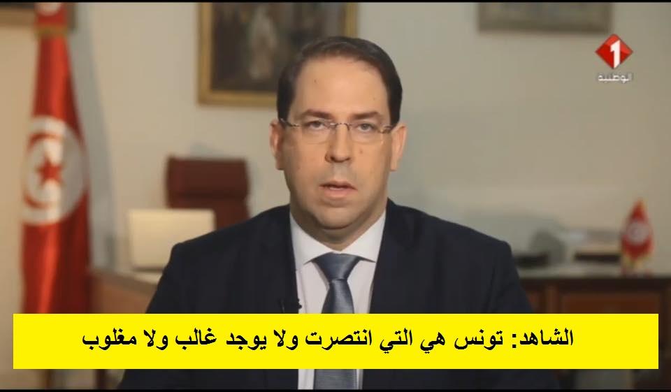 الشاهد: تونس هي التي انتصرت ولا يوجد غالب ولا مغلوب
