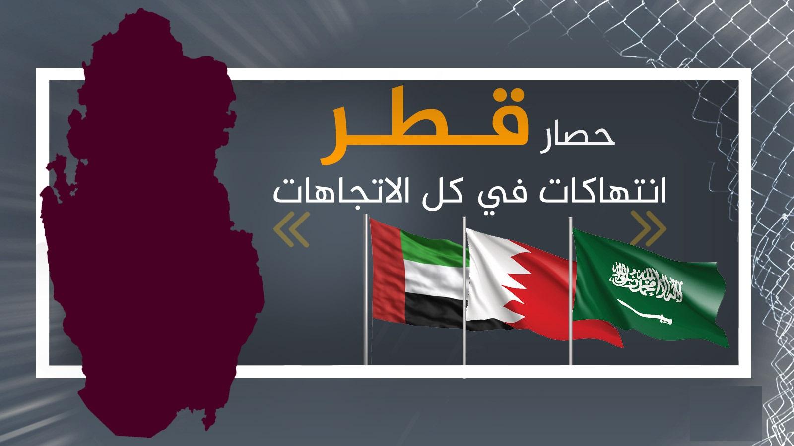 حقائق صادمة: دول الحصار أردات الحصول على ضوء أخضر لغزو قطر والسيطرة على أكبر حقل غاز