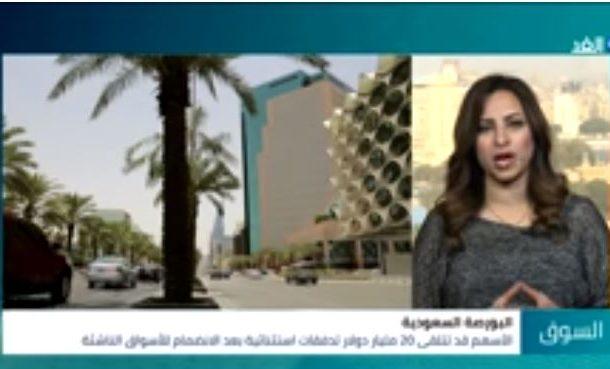 «ماذا يعني انضمام السعودية لمؤشر فوتسي راسل؟»