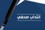 انتداب مكلف بالإعلام والاتصال بالنقابة الوطنية للصحفيين التونسيين