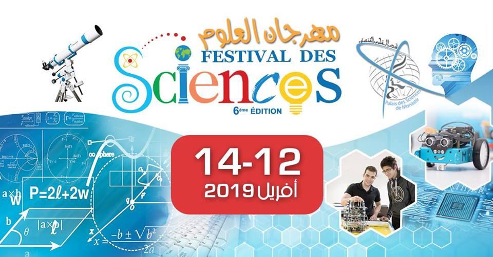 اختتام فعاليات مهرجان العلوم بالمنستير في دورته السادسة