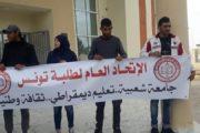 سيدي بوزيد إحتجاج طلابي على خلفية تجميد الإنتدابات (فيديو)