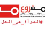 حركة مشروع تونس ببن عروس تنظم اجتماعا للمرأة