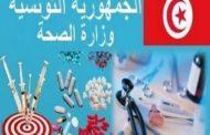 وزارة الصحة : تعليق مؤقت لرخص توزيع بعض الادوية وسحبها بعد التفطن لاخلالات للمخابر المنتجة له
