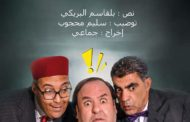 رياض النهدي في البرلمان التونسي