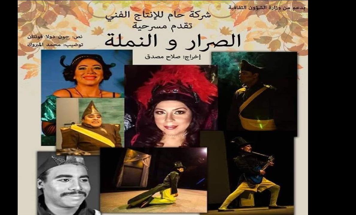 يوم السبت بمدينة الثقافة، عرض مسرحي بعنوان: