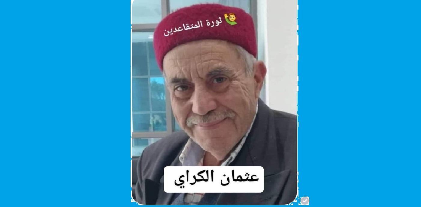النقابي السابق عثمان الكراي يعلن عن بدء ثورة المتقاعدين