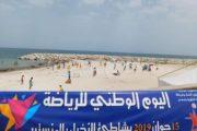 فعاليات الاحتفال باليوم الوطني للرياضة بشاطئ النخيل سقانص المنستير