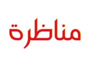 وزارة التربية تعلن عن فتح مناظرة