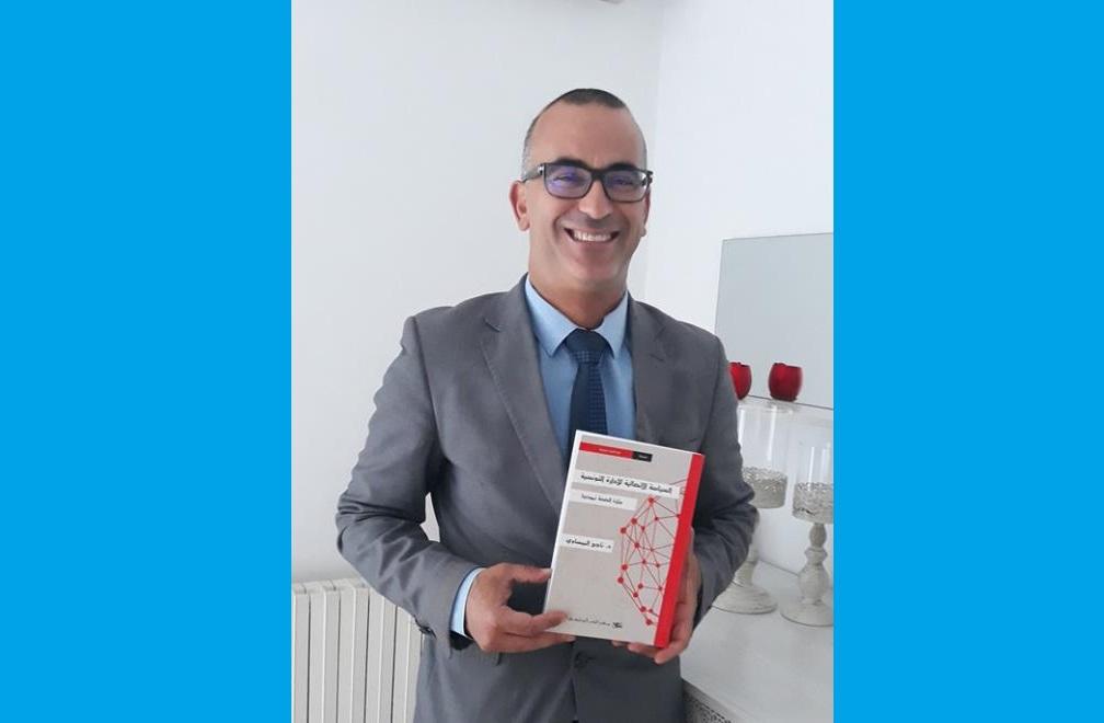 الدكتور ناجح الميساوي يصدر بحثاً معمقاً يكشف فيه مجموعة من المقترحات والحلول للنهوض بالإدارة التونسية