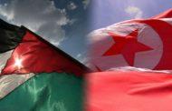 توقيع مذكرة تفاهم في مجال التنمية الاجتماعية بين الجمهورية التونسية ودولة فلسطين