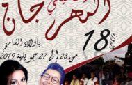 مهرجان أولاد الشامخ بالمهدية يعود بعد إنقطاع دام 5 سنوات