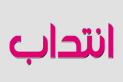 المعهد التونسي للقدرة التنافسية والدراسات الكمية يعلن عن إنتداب أعوان